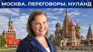 Нуланд в Москве. Военная миссия ЕС в Киеве