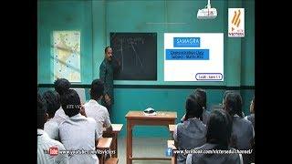 Tangent Mathematics for higher secondary samagra epi 09