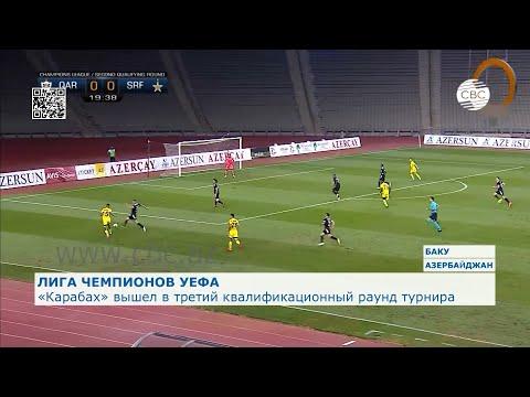 «Карабах» одержал победу во втором квалификационном раунде