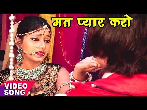 Bhojpuri सच्चा आशिक का सबसे दर्दभरा गीत - मत प्यार करो - Rahul Hulchal - Bhojpuri Sad Songs