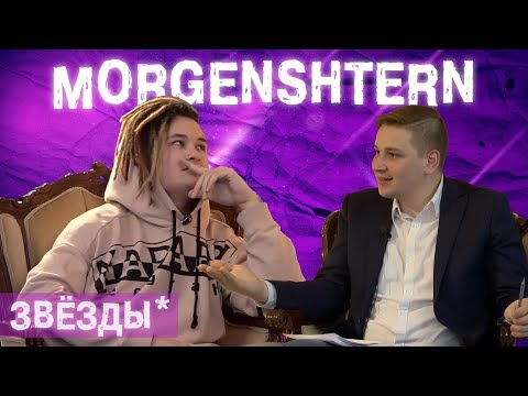 MORGENSHTERN: 'Зарплата' выросла в 100 раз/Самый быстрорастущий блогер/ Избили люди Face - Популярные видеоролики!