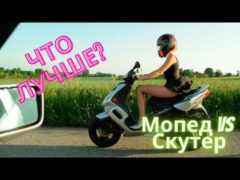Купить мопед или скутер. Что лучше? Разбираемся и поясняем