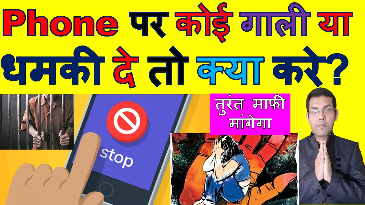 Download What To Do If Someone Harasses You On Phone | What To Do If Someone Threatens You | Call Harassment