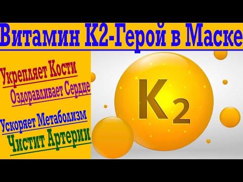 Витамин K2 - От крепкий костей до Чистых Артерий и Здорового Метаболизма !