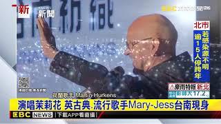 最新》演唱茉莉花 英古典、流行歌手Mary-Jess台南現身 @東森新聞 CH51