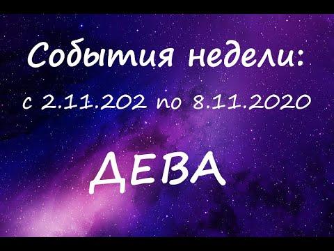 ДЕВА ♍️ НЕДЕЛЯ с 2.11.2020 по 8.11.2020 🔮❤️🍀 ПРОГНОЗ/ГОРОСКОП