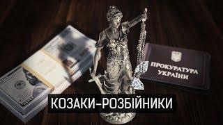 «Козаки-розбійники» || Матеріал Катерини Лихогляд для Слідства.Інфо