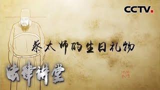 《法律讲堂(文史版)》 20200415 法说水浒·蔡太师的生日礼物| CCTV社会与法