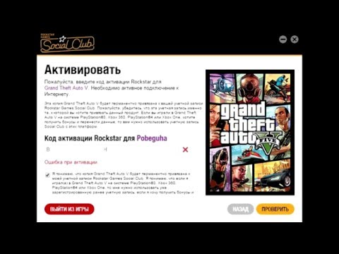 GTA 5 ошибка активации Social Club ЛИЦЕНЗИЯ решение