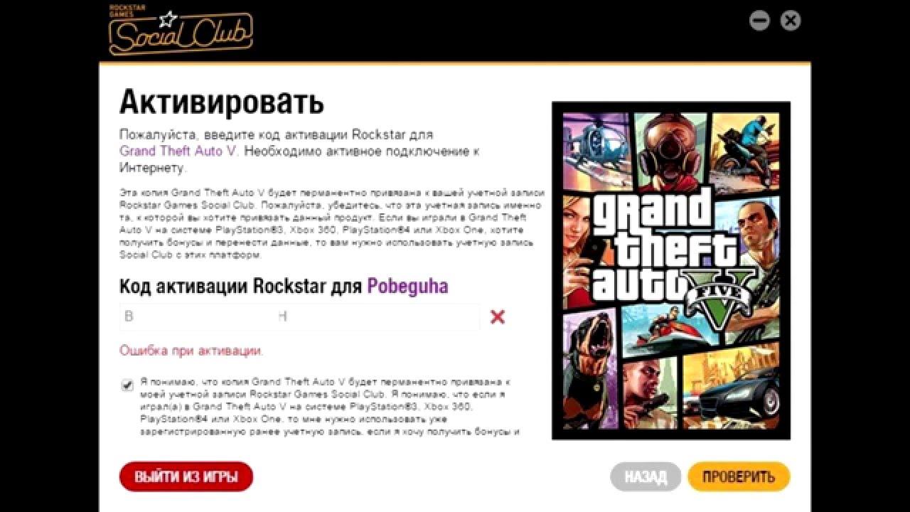 код активации для rockstar games social club gta 5 pc