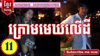 ក្រោមមេឃលើដី | Khmer Song Karaoke Music Only | Karaoke Khmer Song