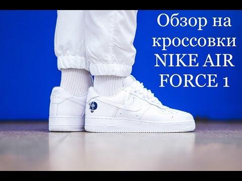 Обзор на кроссовки NIKE AIR FORCE 1