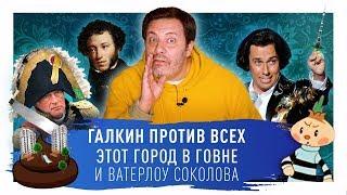 Галкин против всех, этот город в говне и Ватерлоу Соколова