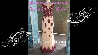 видео Купить вечернее, коктейльное и свадебное платье в интернет - магазине Модно Все. Богатый выбор фасонов и моделей. Заказать по немецким каталогам. Доставка в любой регион страны.