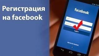 видео регистрация facebook бесплатно русском