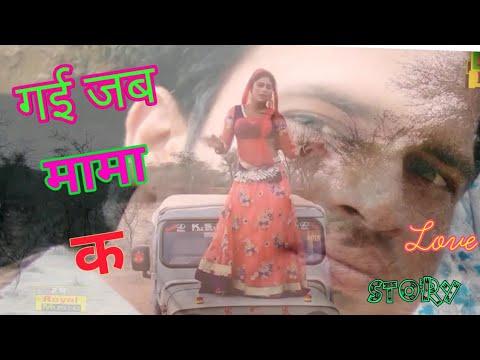 एक छोरा ते मिलगे नैन गई जब मामान के//Dj Rasiya Singer Balli Bhalpur
