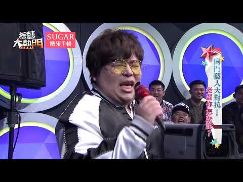 眾人笑翻!!【逸祥山豬地表最強演唱會!!】綜藝大熱門
