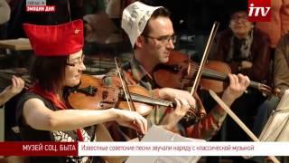 """""""Эмоции дня"""" Оркестр """"La Primavera"""" провёл необычный концерт в музее соц. быта"""