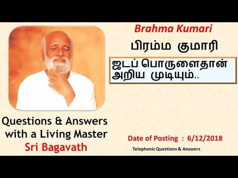 061218 பிரம்ம குமாரி Brahma Kumari Q&A Sri Bagavath Tamil