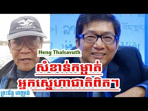 Khmer News Today 2017 | Heng Thal Savuth Talked About Mr. Chun Chanboth's Recent Issues