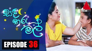 සඳ තරු මල් | Sanda Tharu Mal | Episode 36 | Sirasa TV Thumbnail