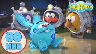 Смешарики 3D Новые приключения | Час вместе с любимыми героями! Часть 2 - Лучшие серии