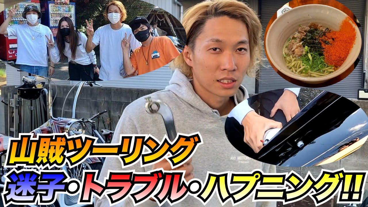 【山賊ツーリング】迷子・トラブル・ハプニングそして出会い...