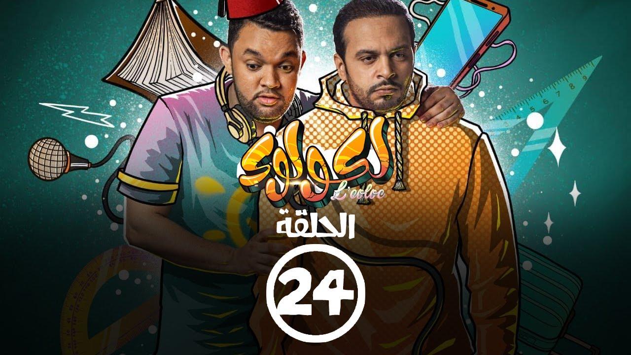 برامج رمضان - لكولوك : الحلقة الرابعة والعشرون