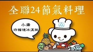 【全聯24節氣料理】小滿-炸榴槤冰淇淋