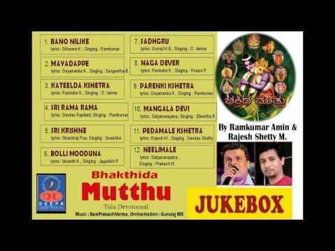 Tulu new bhakthigeethe