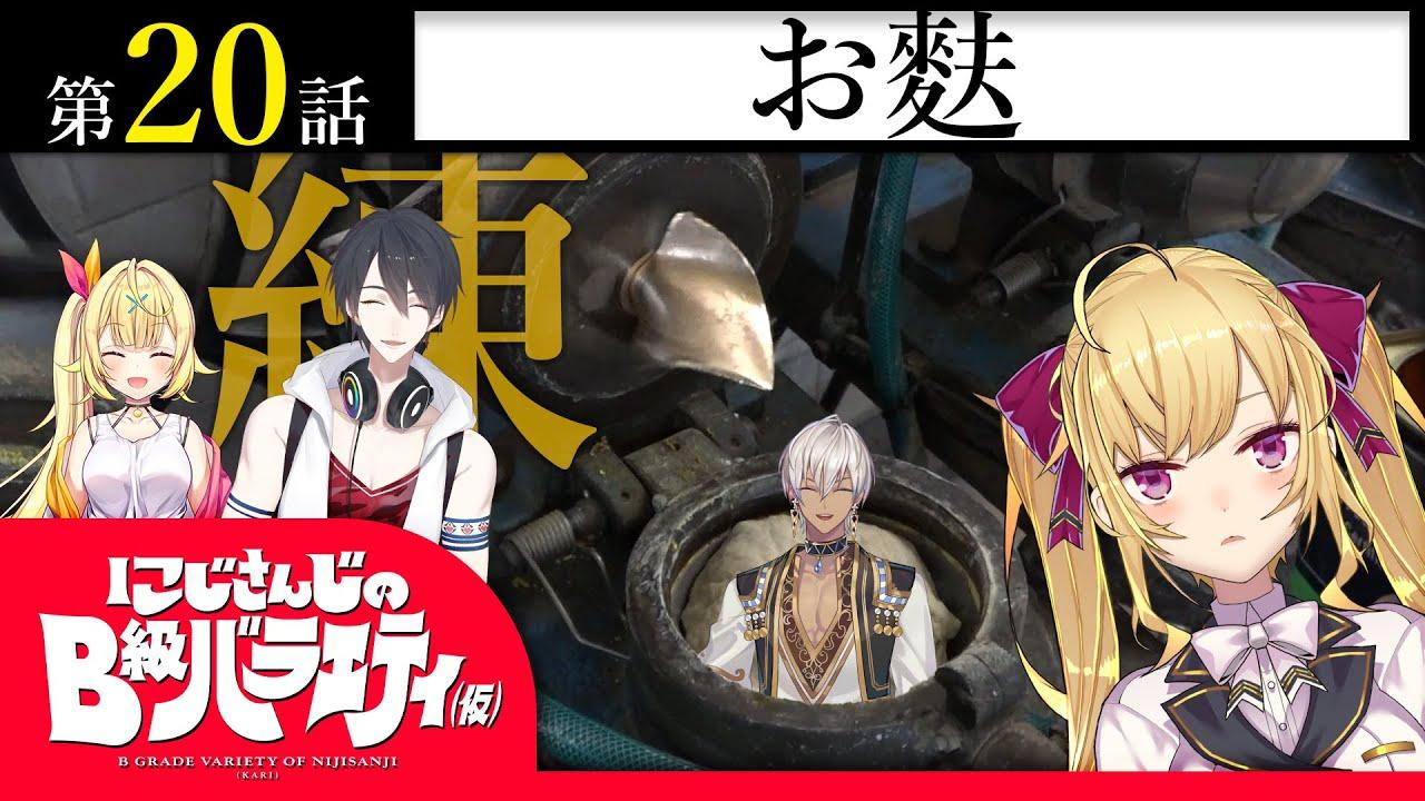 【カリカリ】にじさんじのB級バラエティ(仮)#20【モスモス】