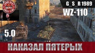 WoT Blitz - Толпой на одного  Wz110.1 против 5- World of Tanks Blitz (WoTB)