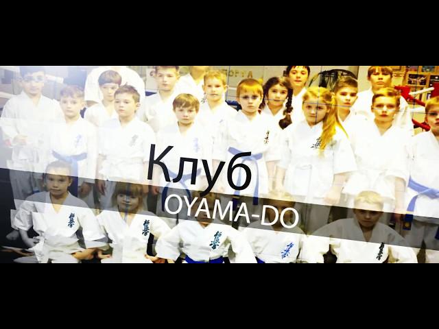 Клуб каратэ кёкусинкай «ОЯМА ДО»