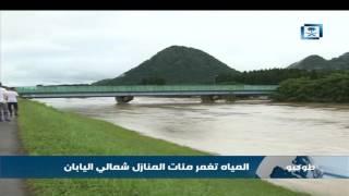 المياه تغمر مئات المنازل شمالي اليابان