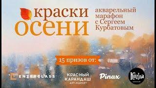 Краски осени. Видеоуроки и мастер-классы Сергея Курбатова