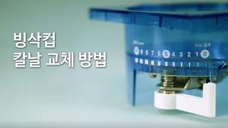 스노우맨빙삭기(SM-300)_2020 빙삭컵 칼날교체방…