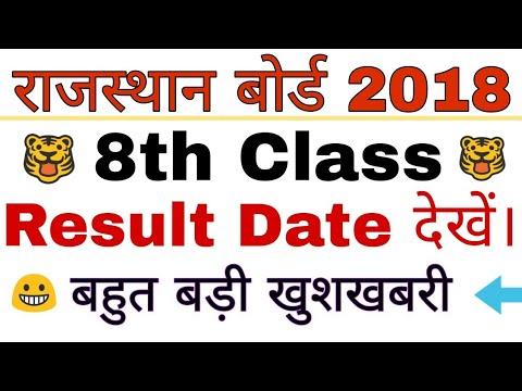 Rajasthan Board 8th Class Result Date 2018//इस दिन आएगा 8वीं कक्षा का परिणाम। thumbnail