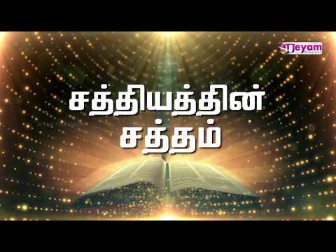 Tamil Christian Message | Pas. Sarto (Mettur) | Sathiyathin Sattham | Epi 01 | Jeyam Tv|