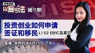 投资创业如何申请签证和移民(L1 E2 EB1C及其它)《李想律师以案说法》第9期2020.04.15