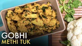 Gobhi Methi Tuk   How To Make Gobhi Methi   गोभी मेथी   Gobi Methi Sabzi   Food Tak