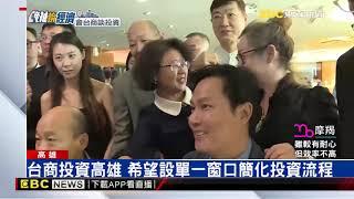 韓國瑜招商引資鴨子滑水 密會百位台商談投資