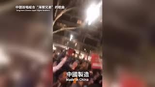 中国留学生面对港独齐唱国歌