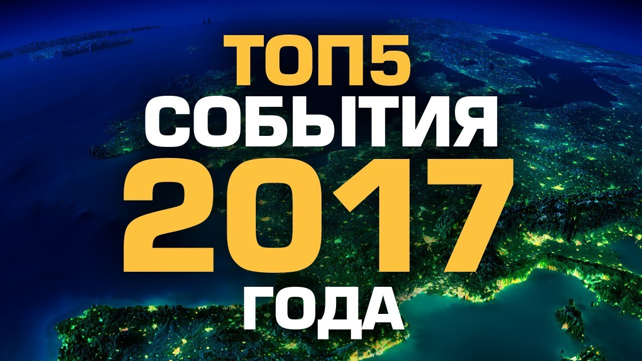 ТОП5 СОБЫТИЙ 2017 ГОДА