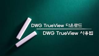 [CAD]DWG TrueView 다운로드 & D…