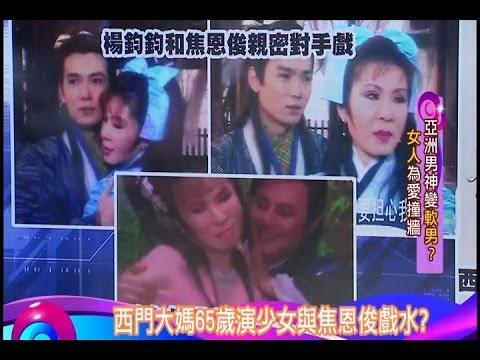 西門大媽65歲演少女 與焦恩俊戲水? - YouTube