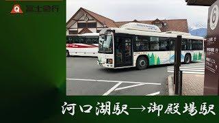 【前面展望】河口湖→忍野八海→御殿場【富士急バス】