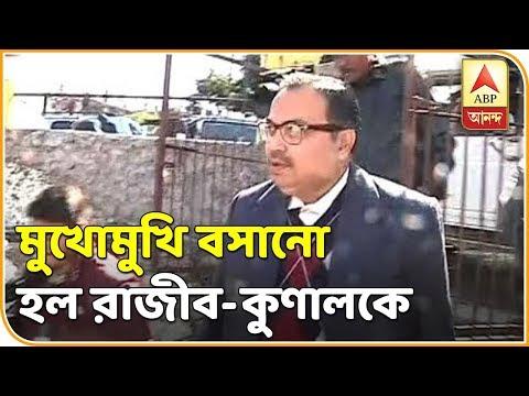 সারদা কাণ্ডের তদন্তে মুখোমুখি বসানো হল রাজীব কুমার ও কুণাল ঘোষকে| Exclusive News| ABP Ananda