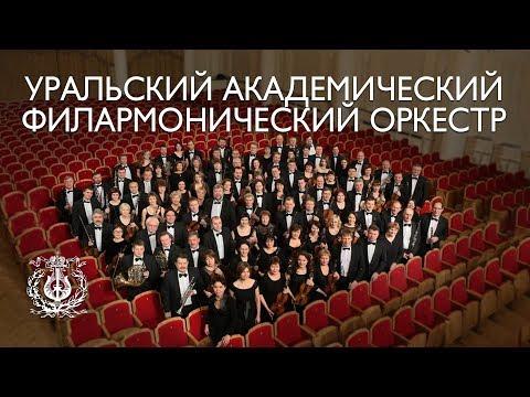 Уральский академический филармонический оркестр