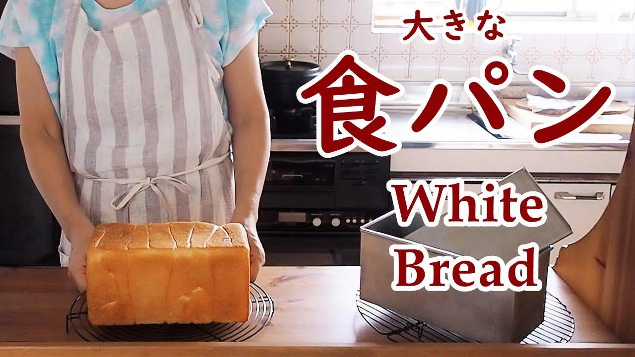 大きな角食パン 真夏のパンづくり【心整う手作りパン日記】 How to Make a Perfect Japanese Milk Bread Loaf --Shokupan【Cooking Vlog】