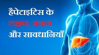हैपेटाइटिस से बचाव ही इसका इलाज है hepatitis symptoms and precaution